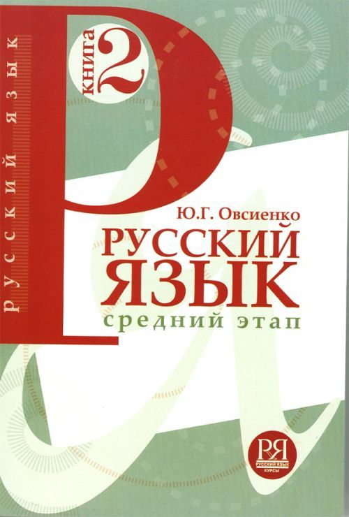 Русский язык: Учебник. Книга 2. Средний этап обучения