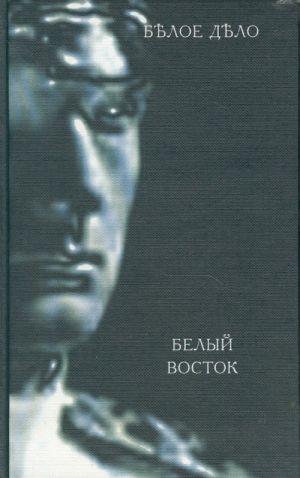 """Belyj Vostok (14 kniga iz serii """"Beloe delo"""")"""