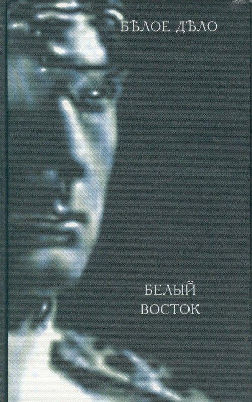Belyj Vostok (14 kniga iz serii