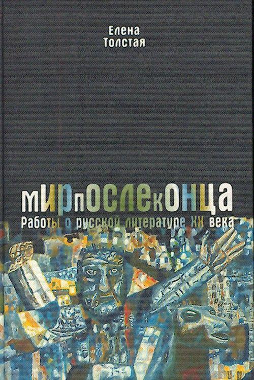 Mirposlekontsa. Raboty o russkoj literature XX veka.