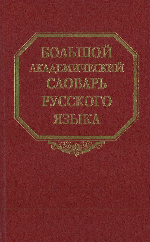 Bolshoj akademicheskij slovar russkogo jazyka. Tom 5. Denga-Zhjuri