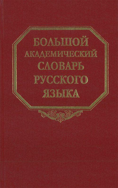 Bolshoj akademicheskij slovar russkogo jazyka. Tom 6. Z-Zjatjushka