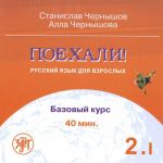 Poekhali! 2.1. Russkij jazyk dlja vzroslykh. Bazovyj kurs. CD. (text book can be ordered separately).