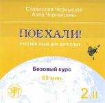 Poekhali! 2.2. Russkij jazyk dlja vzroslykh. Bazovyj kurs. CD (text book can be ordered separately).