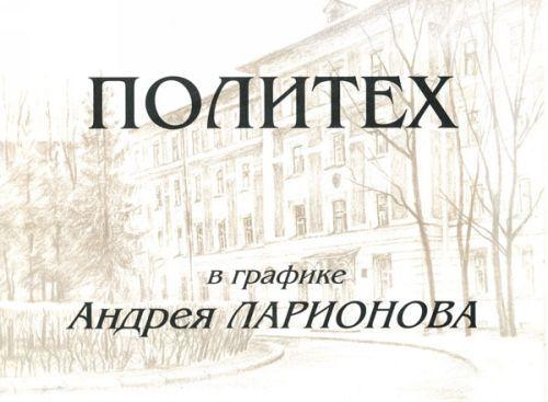 Politekh v grafike Andreja Larionova