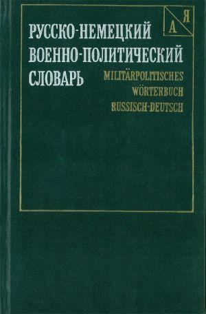 Russisch-Deutsch Militär-Politisches Wörterbuch