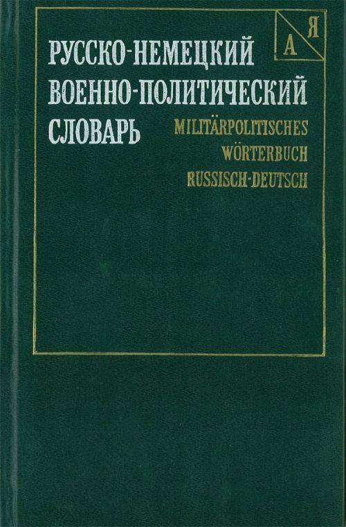 Russisch-Deutsch Militär-Politisches Wörterbuch (25 000 w.).