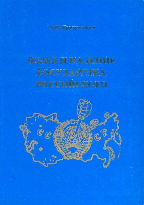 Vzlet i padenie gosudarstva Rossijskogo.