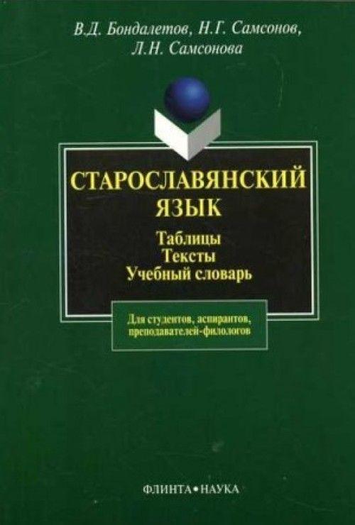 Staroslavjanskij jazyk.