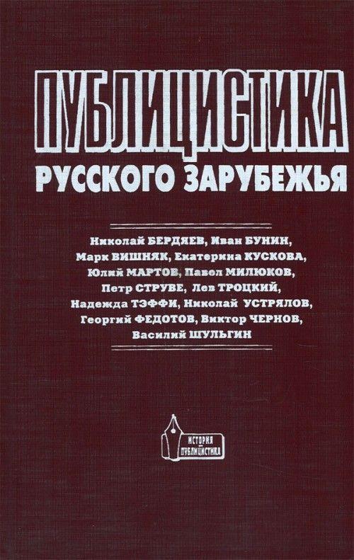 Публицистика русского зарубежья. Сборник статей.
