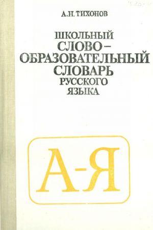 Shkolnyj slovoobrazovatelnyj slovar russkogo jazyka.