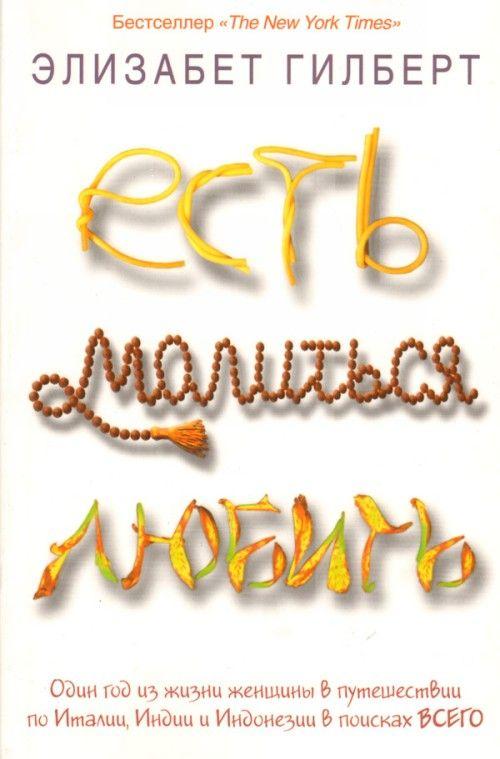 Est, molitsja, ljubit.