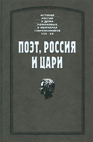 Poet, Rossija i tsari.