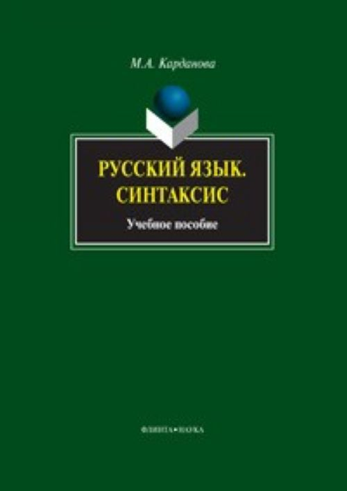 Russkij jazyk. Sintaksis