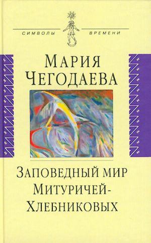 Zapovednyj mir Miturichej-Khlebnikovykh.