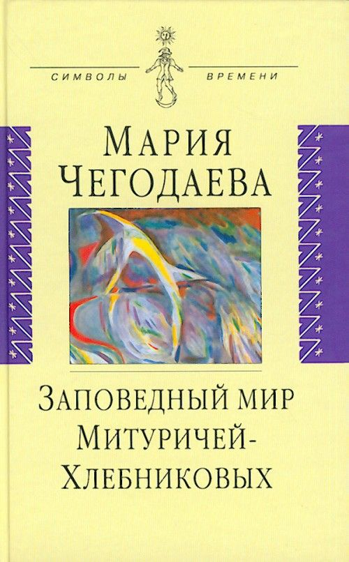 Заповедный мир Митуричей-Хлебниковых.