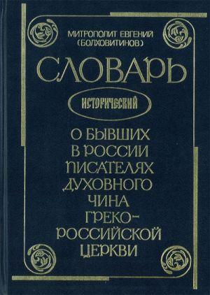 Slovar istoricheskij o byvshikh v Rossii pisateljakh dukhovnogo china Greko-Rossijskoj Tserkvi