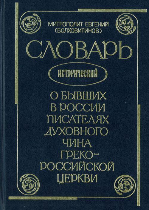 Словарь исторический о бывших в России писателях духовного чина Греко-Российской Церкви