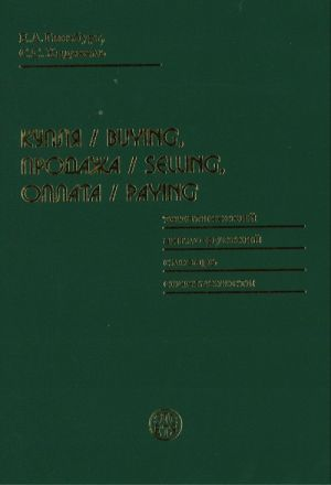 Purchase, sales, payments. English-Russian Thematical Dictionary.