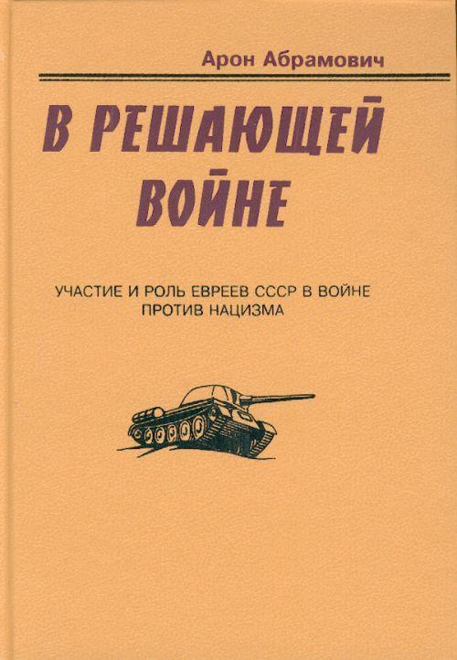 V reshajuschej vojne. Uchastie i rol evreev SSSR v vojne protiv natsizma.