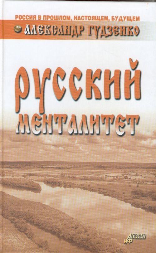 Русский менталитет.