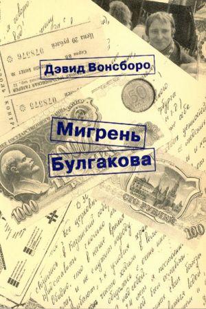 Migren Bulgakova.
