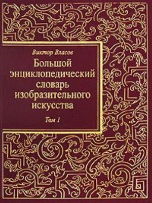 Большой энциклопедический словарь изобразительного искусства. в 8 т. Том 1.