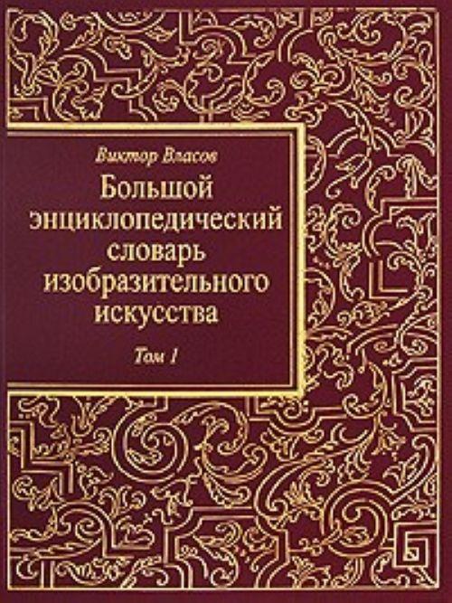 Bolshoj entsiklopedicheskij slovar izobrazitelnogo iskusstva. v 8 t. Tom 1.