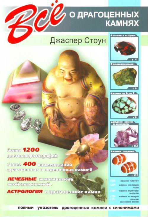 Vse o dragotsennykh kamnjakh