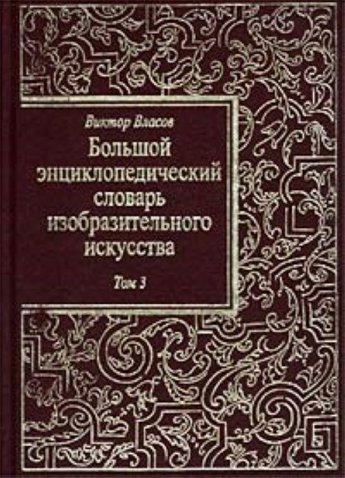 Bolshoj entsiklopedicheskij slovar izobrazitelnogo iskusstva. v 8 t. Tom 3.