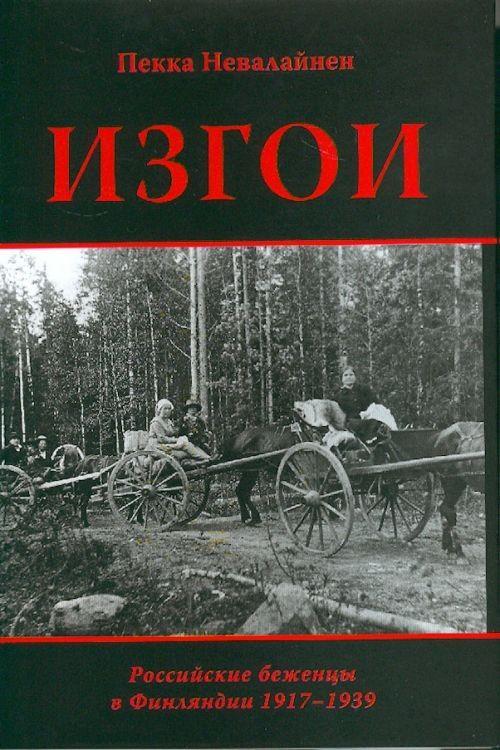 Izgoi. Rossijskie bezhentsy v Finljandii 1917-1939.