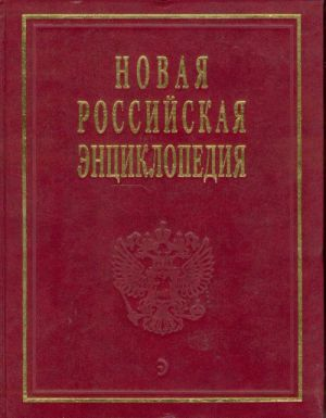 Novaja Rossijskaja entsiklopedija. Tom 1. Rossija.