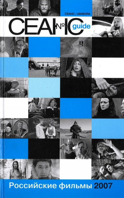 Сеанс guide. Российские фильмы 2007 года