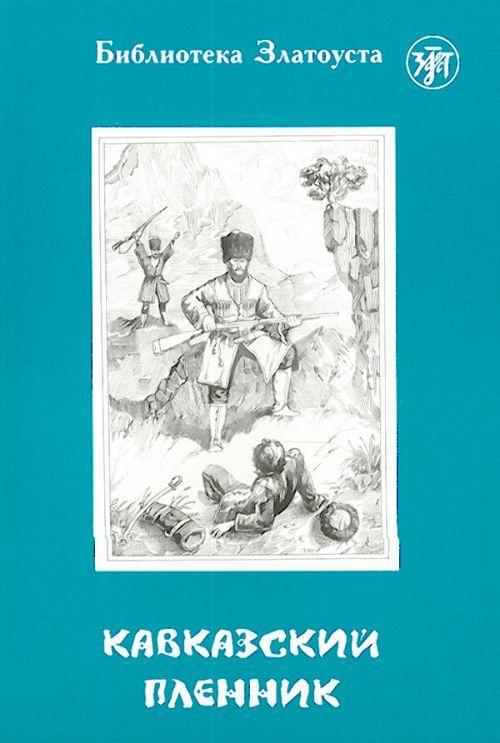 Kavkazskij plennik. Adaptirovannyj tekst. Lexical minimum 1300 words