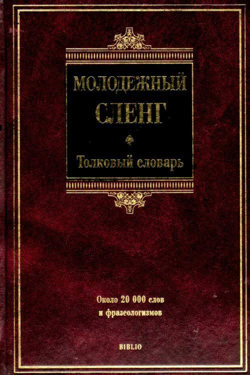 Molodezhnyj sleng: Tolkovyj slovar