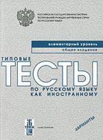 Tipovye testy po russkomu jazyku kak inostrannomu. Elementarnyj uroven. Obschee vladenie.