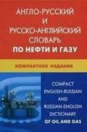 Russian-English Dictionary of Oil and Gas. Ca. 35 000 terms.
