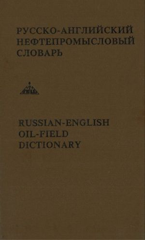 Russian-English Dictionary of Oil Processing.