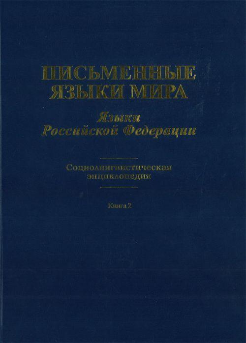 Pismennye jazyki mira. Jazyki Rossijskoj Federatsii. Sotsiolingvisticheskaja entsiklopedija. Kniga 2