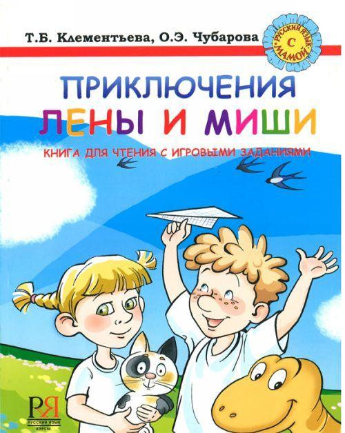 Приключения Лены и Миши. Книга для чтения с игровыми заданиями