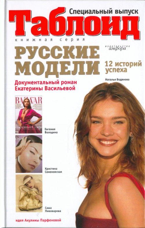 Русские модели
