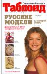 Russkie modeli