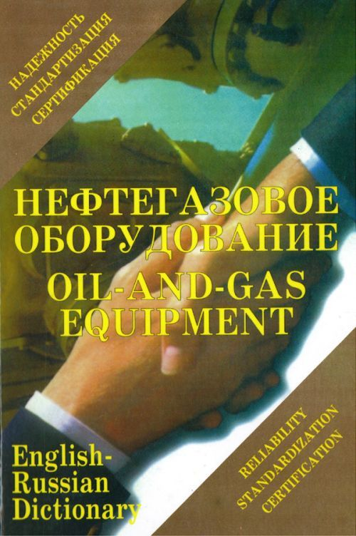 Oil-and- Gaz Equipment. Ab.17.000 terms