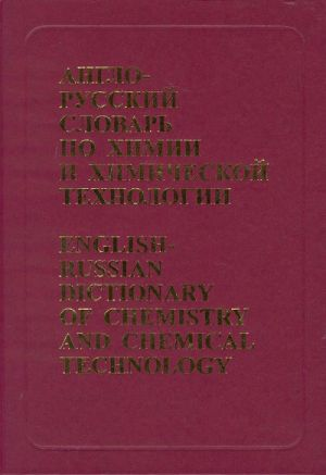 English-Russian Dictionary of Chemistry and Chemical Technology