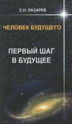 Chelovek buduschego