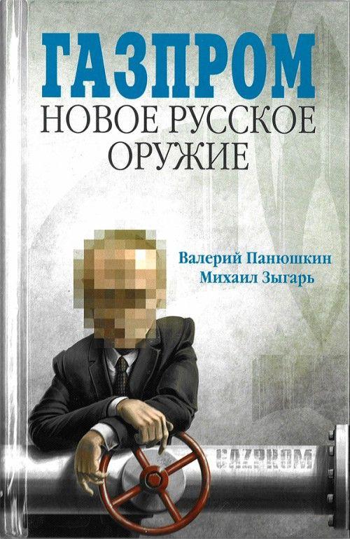 Gazprom. Novoe russkoe oruzhie