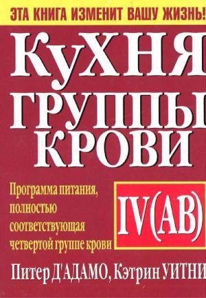 Kukhnja gruppy krovi IV (AV)