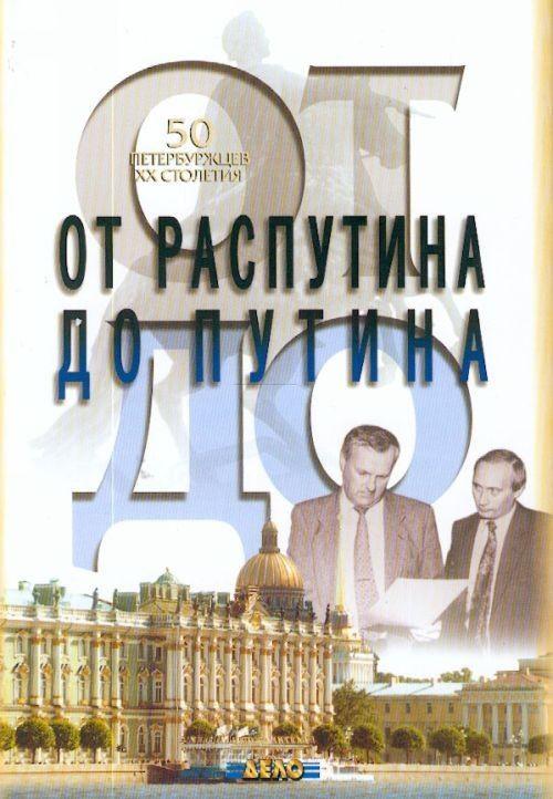 Ot Rasputina do Putina. 50 peterburzhtsev XX stoletija. Sbornik ocherkov.