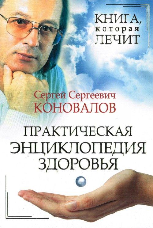 Книга, которая лечит. Практическая энциклопедия здоровья