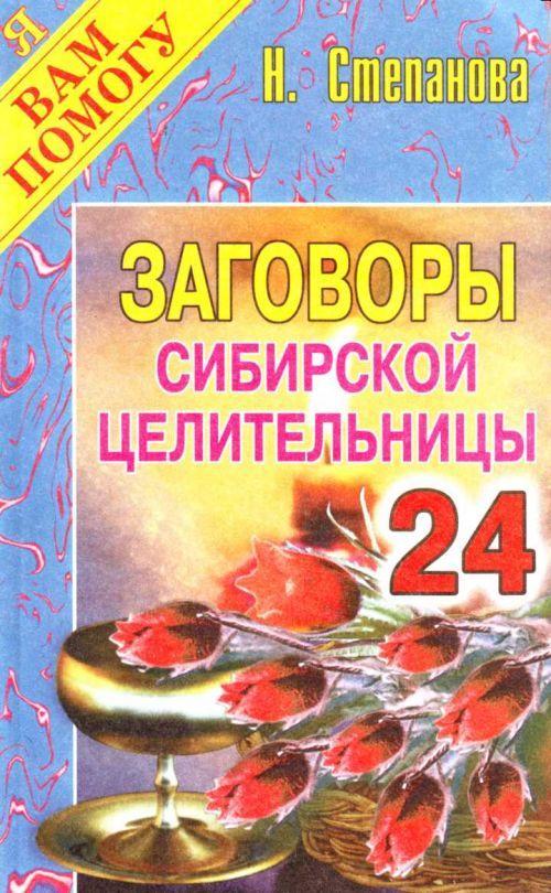 Zagovory sibirskoj tselitelnitsy 24